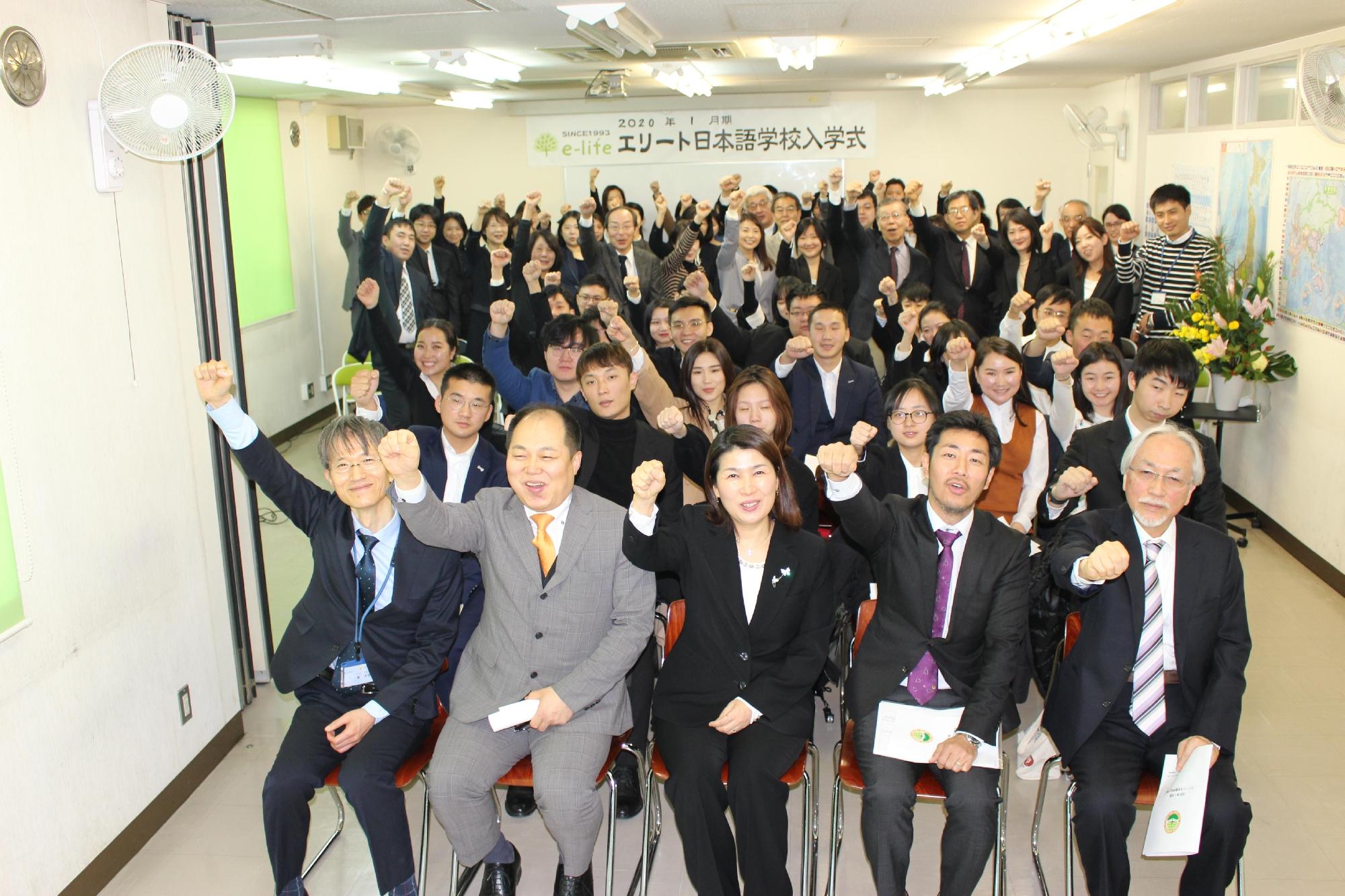 エリート 日本 語 学校